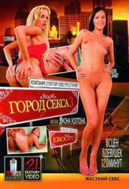 Порно фильм city sex АФФТАРУ
